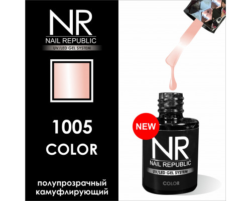 Гель-лак Nail Republic Camouflage color NR 1005, 10 мл